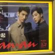 新宿三丁目 anan広告