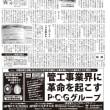 集合住宅管理新聞「アメニティ」12月号を発行しました!