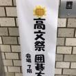第31回愛知高文祭囲碁大会、参加しました。