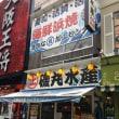 史上最低 の 海鮮こぼれ丼 磯丸水産 難波御堂筋店