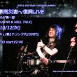 「HELL GUITAR & HELL TALK」西日本豪雨災害~復興LIVE