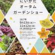 10/1 (日)ギャザリングデモンストレーション@新潟県立植物園