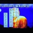 9/22 夏井先生 フジモンの作品 とても好き