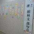 渡瀬公民館祭りは明日の土曜日と明後日の日曜日