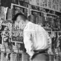 昭和の懐かしい写真をまとめました