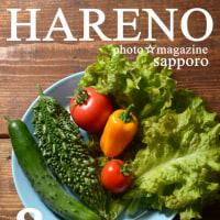 家庭菜園 収穫できた~! 14日・15日撮影できます♫