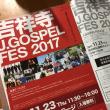 吉祥寺J GOSPEL FES