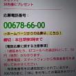 3/21・・・ひるおぴプレゼント(本日深夜0時まで)