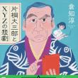 「片桐大三郎とXYZの悲劇」 倉知淳著 文春文庫