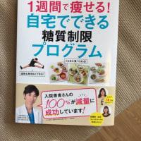 糖質制限の本。