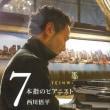 2017年7月7日(金) 西川悟平 親子のためのピアノコンサート