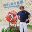 沖縄の休日