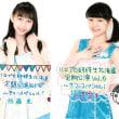 HBCラジオ「Hello!to meet you!」第125回 前編 (2/17)