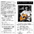 北海道新聞社発行 さっぽろ10区(トーク)で本日、イベント情報に掲載されました!