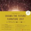大川家具展示会「OKAWA The Future Furniture 2017」