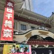 千穐楽🍀 歌舞伎座百三十年「四月大歌舞伎」