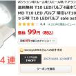 CX-5 番号灯 LED化