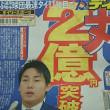 丸選手2億円突破と中村奨成選手のお母さん