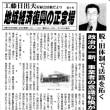 議会報告会終わる。桜国屋と地域経済について16年前立候補前のレポート。読んでください
