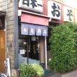 日本一天丼久しぶりに行って来ました