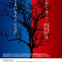 舞台35 「いたこといたろう」 渡辺源四郎商店@下北沢スズナリ
