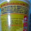 カップヌードル XO醤海鮮味