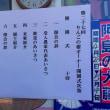 長野県喬木村の「リンゴの樹オーナー」の開園式に参加して