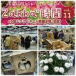 「Zakka*時間」2日目~♪