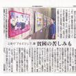 「京都新聞」にみる近代・現代-6