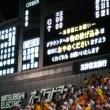 【阪神】巨人に引き分け【2017観戦試合⑧】