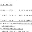 第38回仙台市小学校交換大会の組合せです。