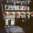 大阪街物語674