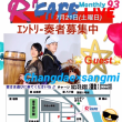 R'CAFE Monthly LIVE93✨ 7月21日(土)お誘い❣️