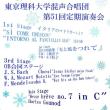 理科大混声 定演 12/26 葛飾 無料