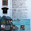 8/18から関西ツアーです。