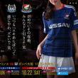 【ルヴァン杯、準決勝(Away):展望】vsG大阪 いけヤングマリノス