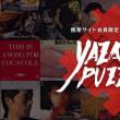 公式モバイルサイト「E.YAZAWA」に新コンテンツ「YAZAWA PUZZLE」登場!