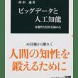 ■科学技術書・理工学書<ブックレビュー>■「ビッグデータと人工知能」(西垣 通著/中央公論新社)