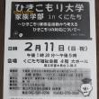 1月19日 本日は国立市役所子ども家庭部主催のひきこもり研修会に出席しました