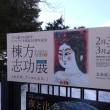 ■棟方志功展 (2018年2月3日~3月25日、札幌)