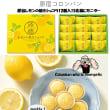 【instagram】可愛い!原宿レモンの焼きショコラ12個入15名様