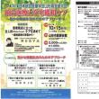 日本統合医療学会山形支部大会へ参加させて頂きます。