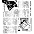 室井佑月さん / 「森友、もっともやばいこと」
