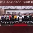 殿堂『台湾公演展』第一回・第二回公演