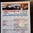 兵庫県上郡町・ひがし蔵へ