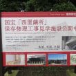 【世界遺産】 富岡製糸場