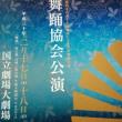 第61回日本舞踊協会公演