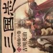 吉川三国志8巻