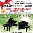 11月21日、22日 ピアノセミナー試弾会