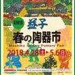 益子 春の陶器市 2018